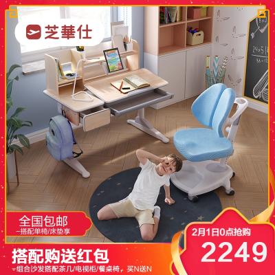 芝华仕学习桌 小学生桌椅书桌可升降调节多功能家用写字桌