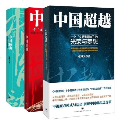 正版全套3册 中国震撼+中国触动+中国 中国三部曲 张维为 著 中国震撼三部曲 张维为的书