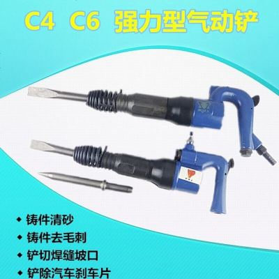 定做 風鎬 氣鏟 C6風鏟 氣鎬 氣錘 除銹器 清砂機 氣動工具 藍色款C4氣鏟帶1只扁鏟1只尖鏟