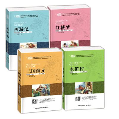 青少年中国古典四大名著 西游记 三国演义 红楼梦 水浒传全套4册世界经典文学名著宝库 HC