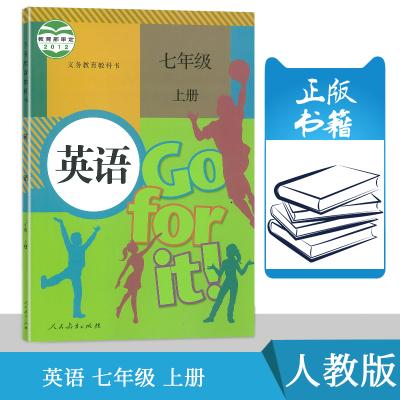 正版書籍2019年新版初中7七年級上冊英語書人教版七年級上冊英語課本go for it 七年級上冊英語教材教科書初一7上