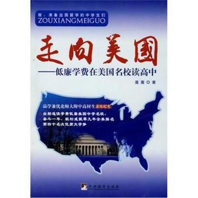 走向美國(低廉學費在美國名校讀高中) 聶震 9787511701664 中央編譯出版社
