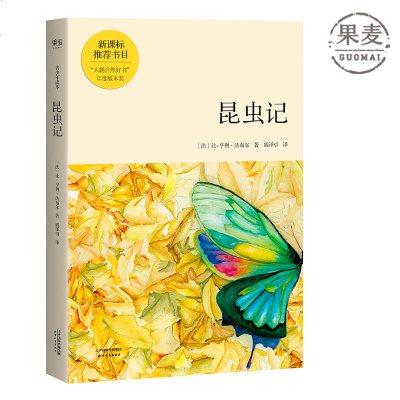 昆虫记 法布尔 博物杂志 张辰亮推荐 科学松鼠会 博物学入门 果麦图书 包邮 现货