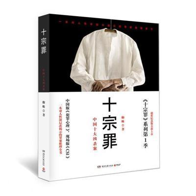 正版書籍 十宗罪:中國十大恐怖案(紀念版) 9787540446765 湖南文藝出版社