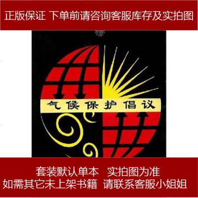 氣候保護倡議 世界資源研究所 9787801630360