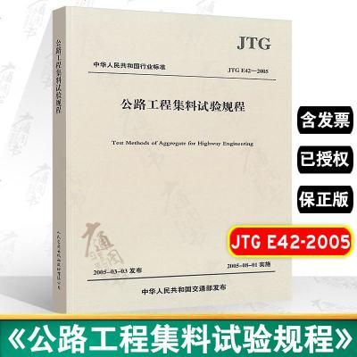 0808正版 JTG E42-2005 公路工程集料试验规程 公路交通规范 公路工程试验检测规范 公路工程集料规