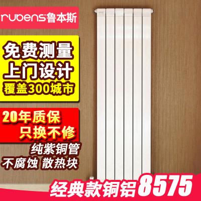 魯本斯暖氣片家用水暖銅鋁復合壁掛式裝飾客廳散熱片臥室集中供熱8575-1850
