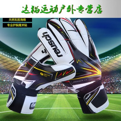 足球手套将手套 守员手套比赛带护指守员训练手套