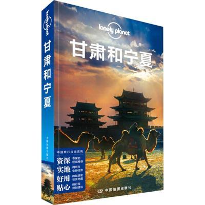 孤独星球Lonely Planet旅行指南系列:甘肃和宁夏 澳大利亚Lonely Planet公司 编 著作 社科