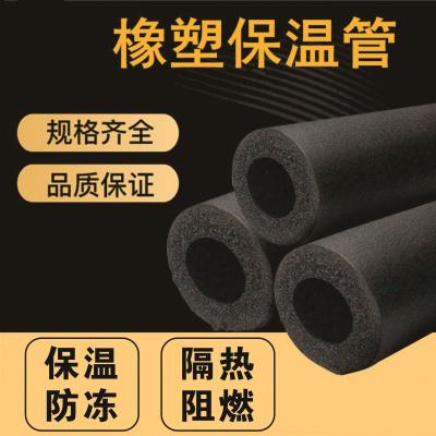 橡塑保溫管太陽能空調ppr水管保溫棉消防管道隔熱防凍防曬管套 內徑20mm*厚度15mm*1.8m