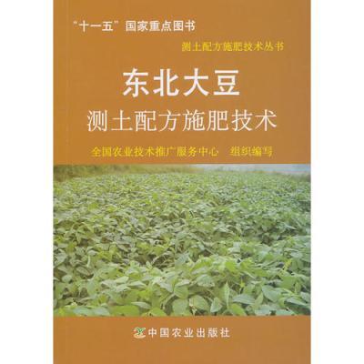 東北大豆測土配方施肥技術(測土配方施肥技術叢書)