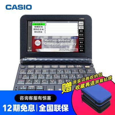 卡西歐(CASIO)E-R/ER800琉璃藍 卡西歐 英日法德漢 電子 考研 留學 詞典 專業口語發音