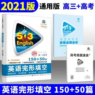 2021版53英語完形填空150+50篇高三+高考 53英語專項突破五年高考三年模擬 5年高考3年模擬 高三英語完形填空