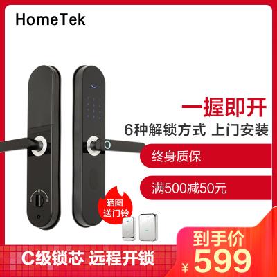 【全国免费安装】Hometek智能指纹锁 智能安防锁家用 防盗门木门智能门锁电子密码锁 H1723+上门安装