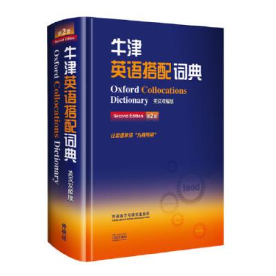 牛津英語搭配詞典(英漢雙解版)(第二版)