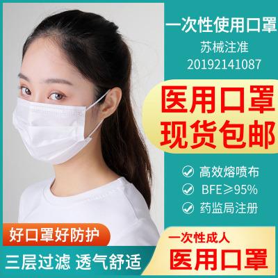 一次性口罩醫用口罩三層防塵透氣防病菌成人男女薄款夏天夏季外科 成人醫用口罩白色【100只】