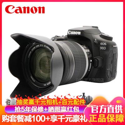 佳能(Canon) EOS 90D 中高端數碼單反相機18-200 IS 防抖單鏡頭套裝 Vlog 3250萬 禮包版