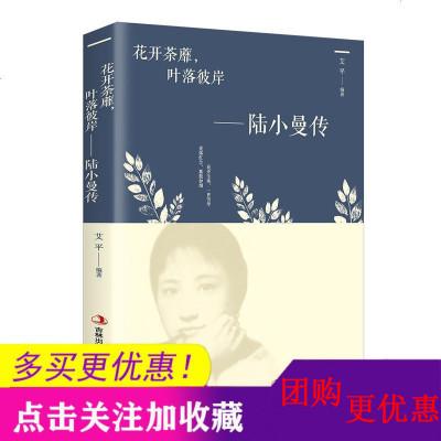 活动专区 花开茶蘼,叶落彼岸-陆小曼传 讲述陆小曼随性自我敢爱敢恨的烟火人生 陆小曼传人物传记的书籍 记录民国才女的