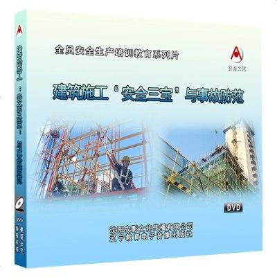 包發票2020年安全月建筑施工安全三寶與事故防范2DVD光盤