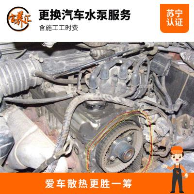 【宝养汇】更换汽车水泵服务(本产品仅为工时费,不含实物产品)