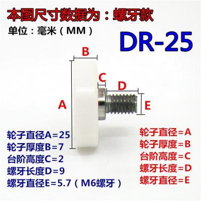 抽屜輪子小滑輪軸承定向輪鐵皮文件柜閃電客檔案柜抽屜軌道滑道塑料輪子 螺牙款DR-2525MM直徑