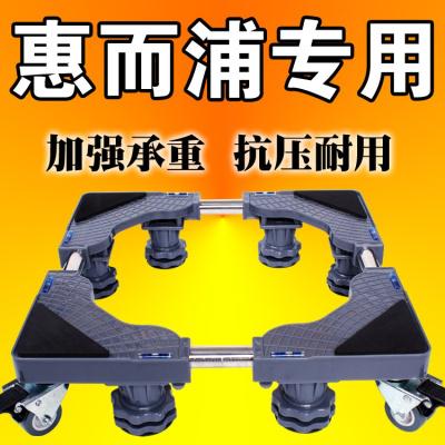 惠而浦專用洗衣機底座托架全自動不銹鋼架子冰箱加高滾筒移動支架