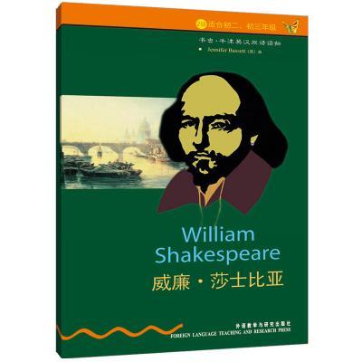 威廉.莎士比亚(第2级上.适合初二.初三)(书虫.牛津英汉双语读物)——家喻户晓的英语读物品牌,销量超5000万册