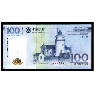 昊藏天下 澳門幣澳門回歸十周年紀念鈔 澳門鈔100元東望洋炮臺