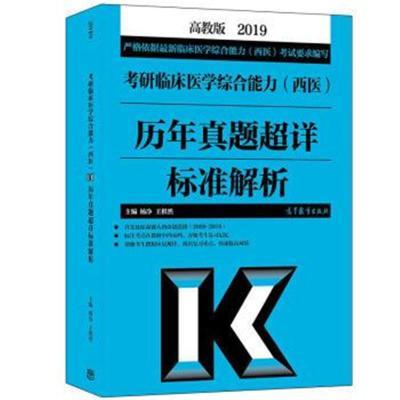 2019考研臨床醫學綜合能力(西醫)歷年真題超詳標準解析 楊凈 王棋然 978704