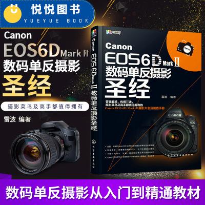Canon EOS 6D Mark Ⅱ數碼單反攝影圣經 佳能6d2教程書籍數碼單反攝影從入到精通教材佳能6D2相機