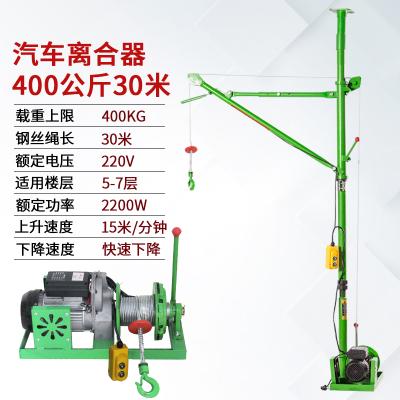 雙環室內吊運建筑裝修220V提升機家用小型電動升降上料起重機吊機 加厚單立柱400公斤汽車離合器