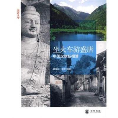 全新正版 《坐火车游盛唐:中国之旅私相簿》(彩色图文书)
