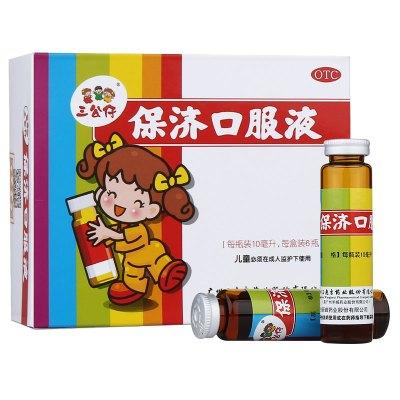 三公仔 保济口服液 10ml*6瓶 小儿胃肠道 胃肠用药 液体剂