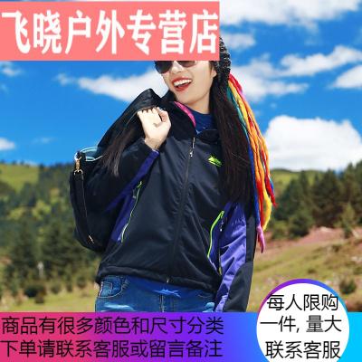 淘淘户外女士秋冬拼色防风外套连帽单层冲锋衣大码修身款徒步登山