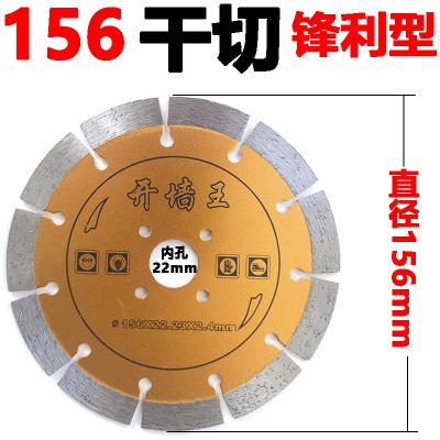 156墻王切割片割線刀片混凝土150角磨機水電開機金剛石鋸片 156黃色干切專業級5片裝