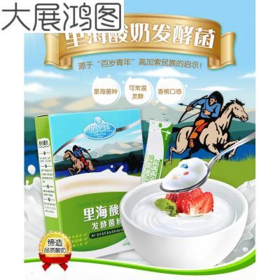 酸奶机家用小型1L不分杯多功能制作老酸奶机纳豆 里海酸奶菌发一盒