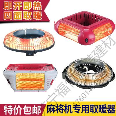 苏宁严选 麻将机取暖器麻将桌烤火炉电暖器烘脚电暖炉全自动电暖器配件