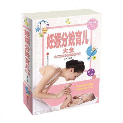彩色图解-妊娠分娩育儿大全 孕前准备怀孕备孕妊娠分娩孕妇书籍