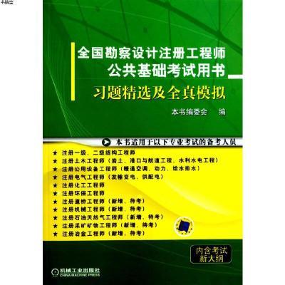 習題精選及全真模擬 全國勘查設計注冊工程師公共基礎考試用書978