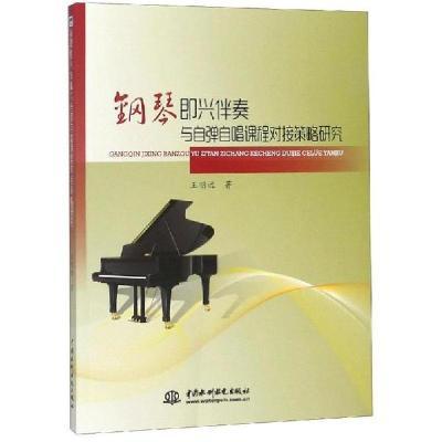 鋼琴即興伴奏與自彈自唱課程對接策略研究9787517074007中國水利水電出版社
