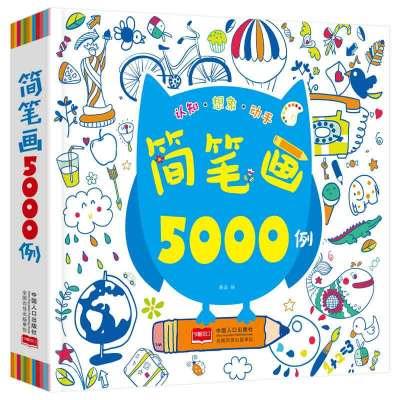 简笔画5000例一本就够 儿童绘画大全0-3-6-7-8-9-10-12岁 幼儿园学画画教材书启蒙入