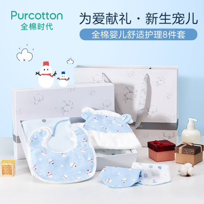 【顺丰发货】全棉时代婴儿洗护用品套装礼盒宝宝浴巾口水巾围兜饭兜防吐奶