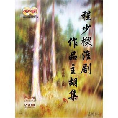 正版書籍 程少樑淮劇作品主胡集(附DVD兩張 MP3一張) 9787552308969 上海音