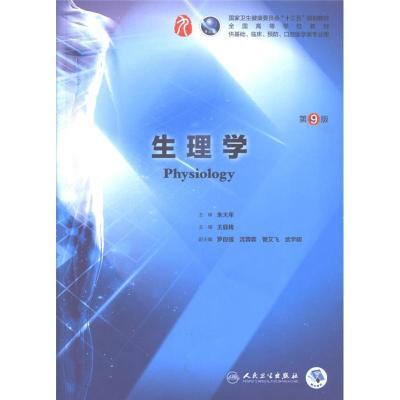 生理学-第9版-供基础.临床.预防.口腔医学类专业用