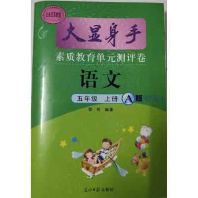 质量保证2019年大显身手素质教育单元测评卷5五年级语文上册配人教版A版