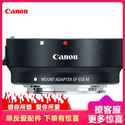 佳能(Canon) EF-EOS M卡口适配器 佳能微单镜头转接环EOS M10/M3/M100/M5/M6/M50相机