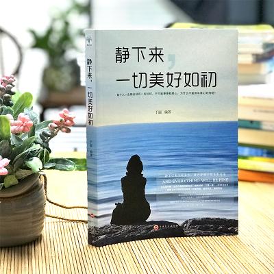 靜下來一切美好如初 青靜下來一切美好如初心靈與修養控制情緒自我管理調整心態書女人看的讀的書