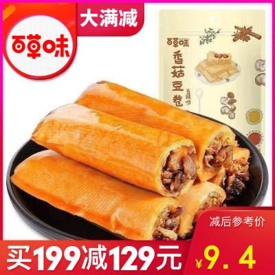 百草味 豆干 香菇豆卷香辣味 210g 素食豆皮豆腐干零食小吃满减