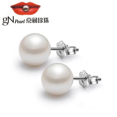 【京潤珍珠】聚傾心 S925銀鑲白色淡水珍珠耳釘 7-8mm正圓優雅簡約顯氣質 珠寶寵自己送媽媽