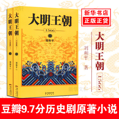 大明王朝1566(2冊) 劉和平 著 文學 文軒網
